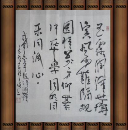 肖意哲书法