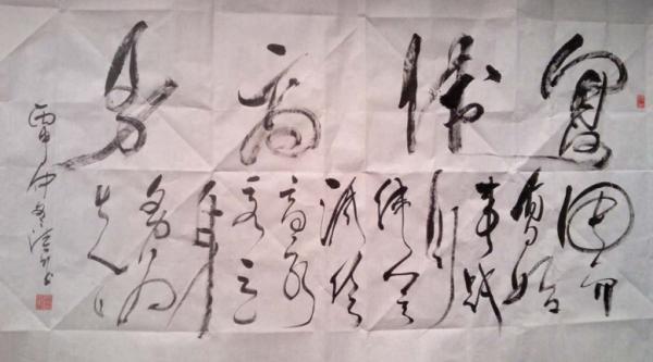 复伟商务书法 链接www.xiaoyizhe.com