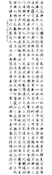 桃花源记集字行书