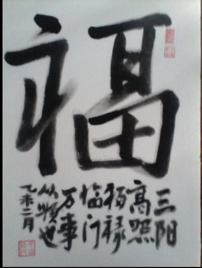 书法福叁仟圆壹幅